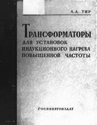 1948_vonsovcki_shur.png