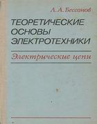 1978_bessonov.png