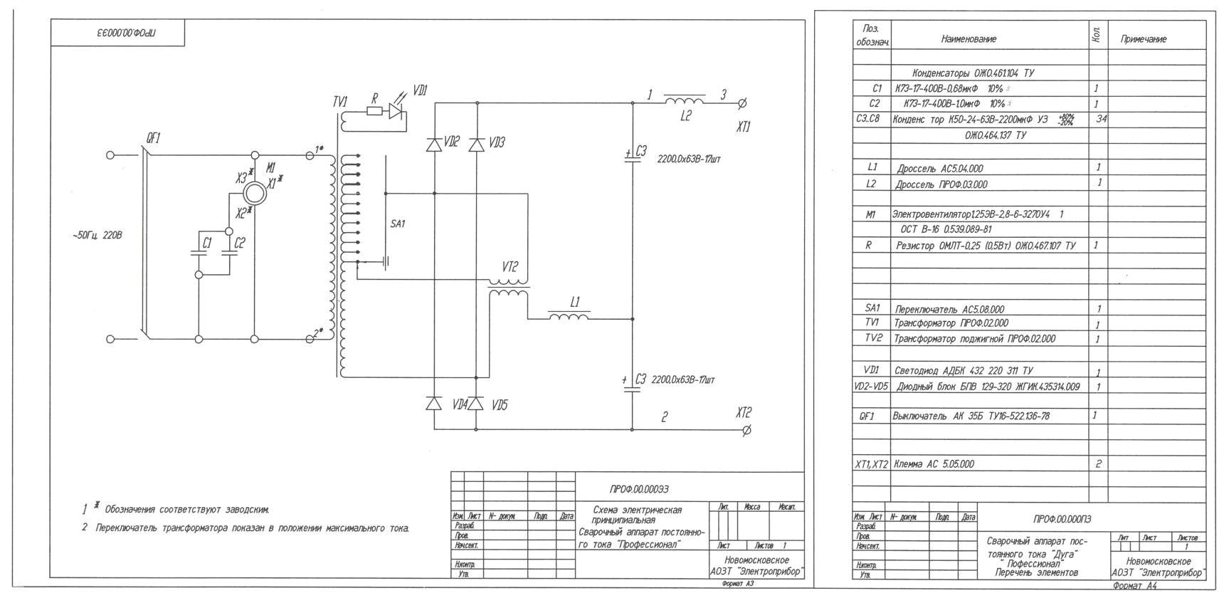 Условные обозначения в электрических схемах: графические и буквенные по 47