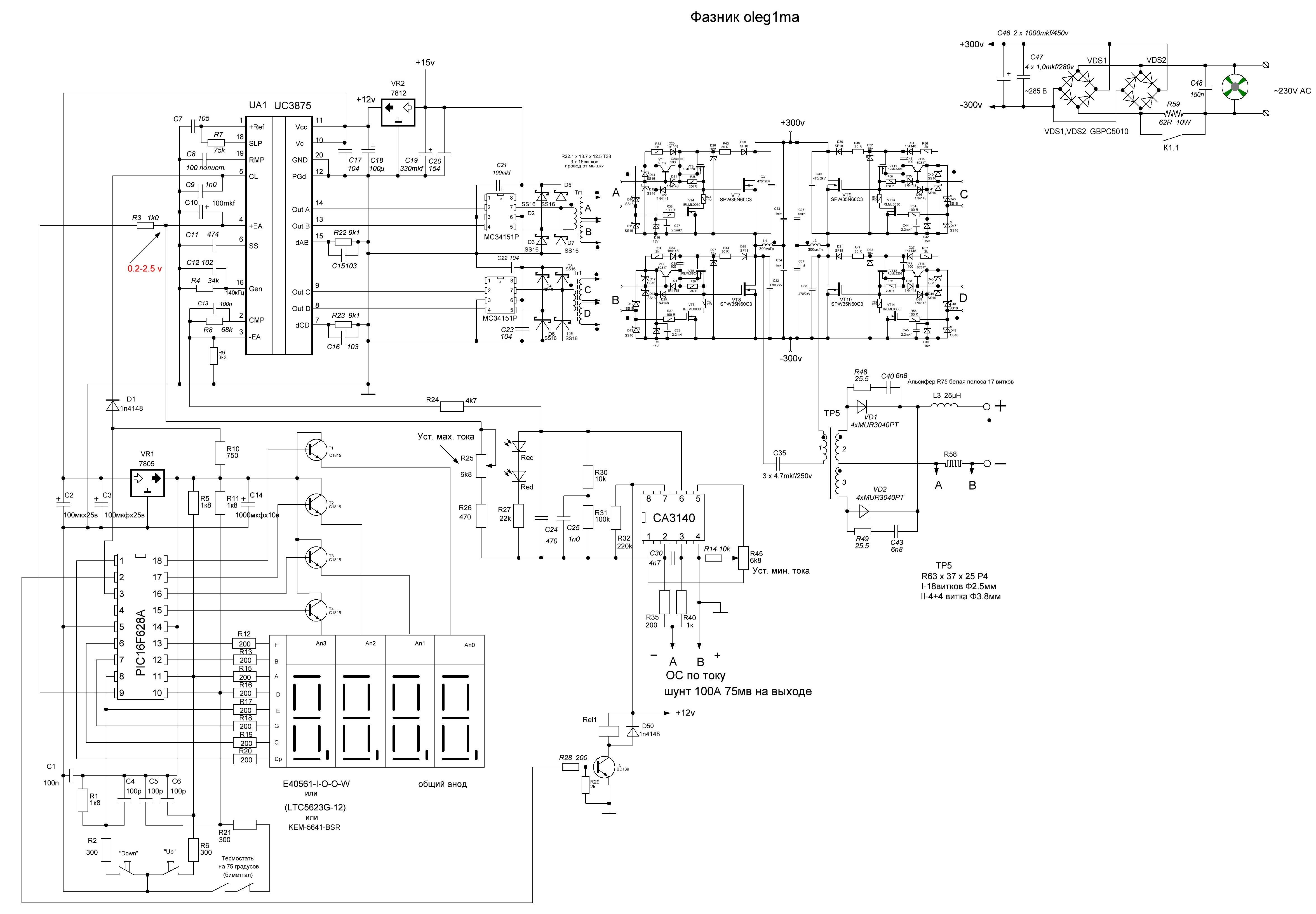 Ремонт инверторного сварочного аппарата схема